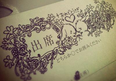 結婚式お呼ばれ 招待状のおしゃれなイラスト返信(招待状アート)