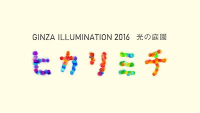 GINZA ILLUMINATIONが今年も開催!点灯式の高岡早紀のドレスにうっとり