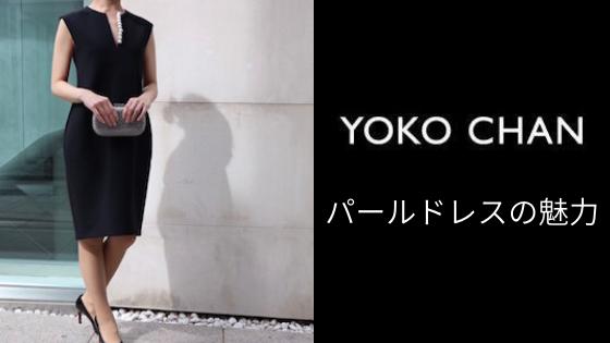 結婚式にいかが?YOKO CHANのパールドレスが人気!