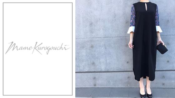 オシャレな人が結婚式で着たいブランド『Mame Kurogouchi(マメ クロゴウチ)』とは