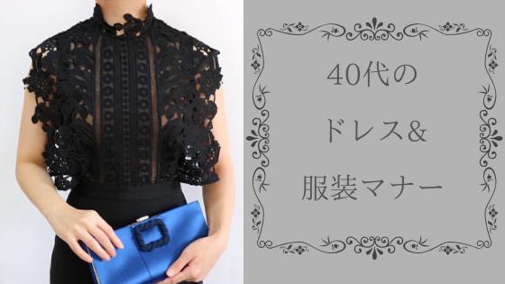 40代女性 結婚式参列のパーティードレス・服装マナー